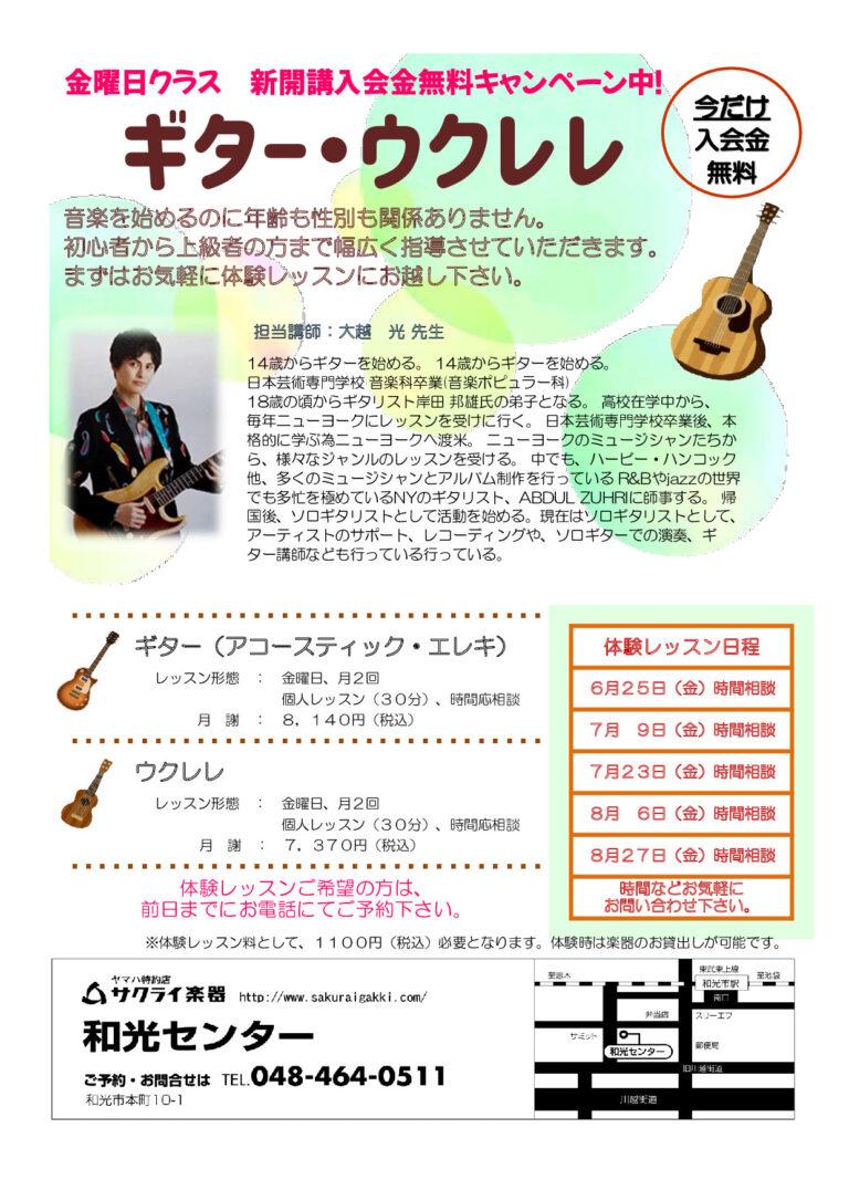 和光大越ギターチラシ(2021.6) (1)