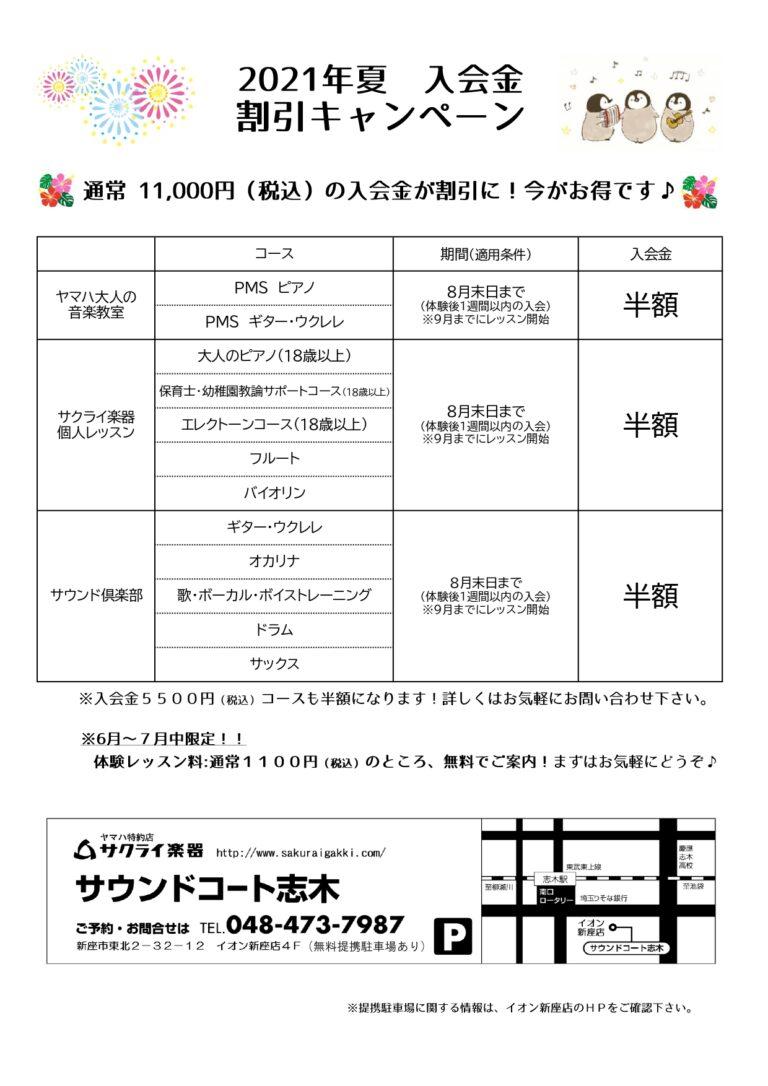 サウンドコート志木でのキャンペーン詳細はこちら!