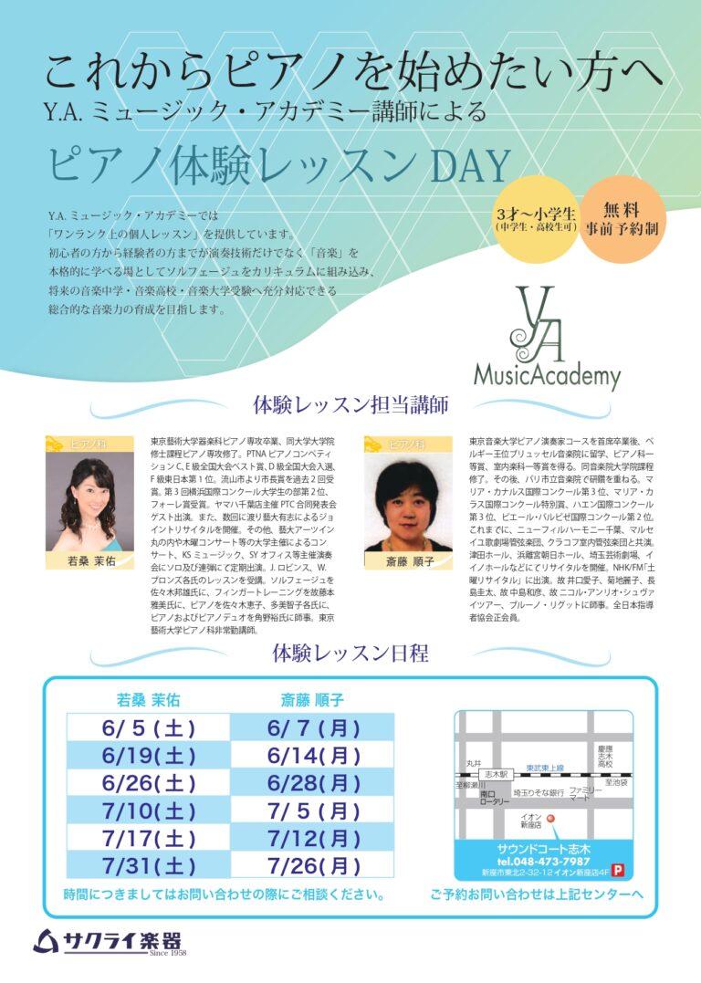 Y.A.ミュージックアカデミー ピアノ体験レッスンDAY