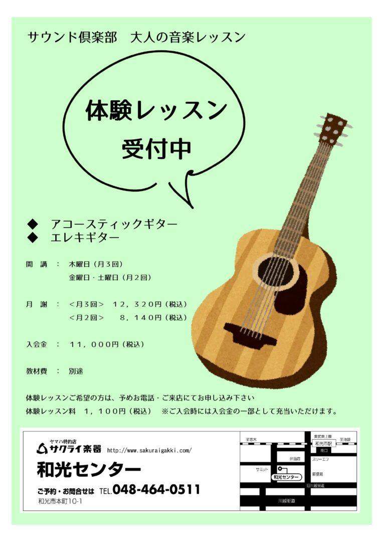 あなたもギター始めてみませんか?