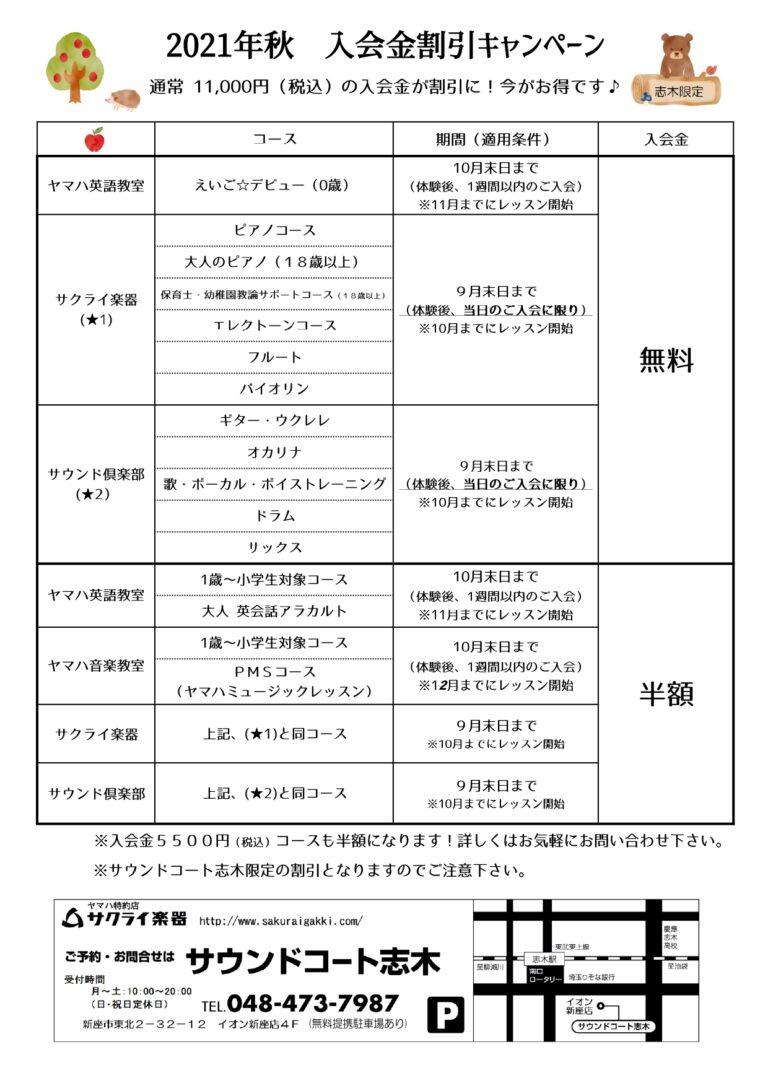 志木でのキャンペーン詳細はコチラ(^^)