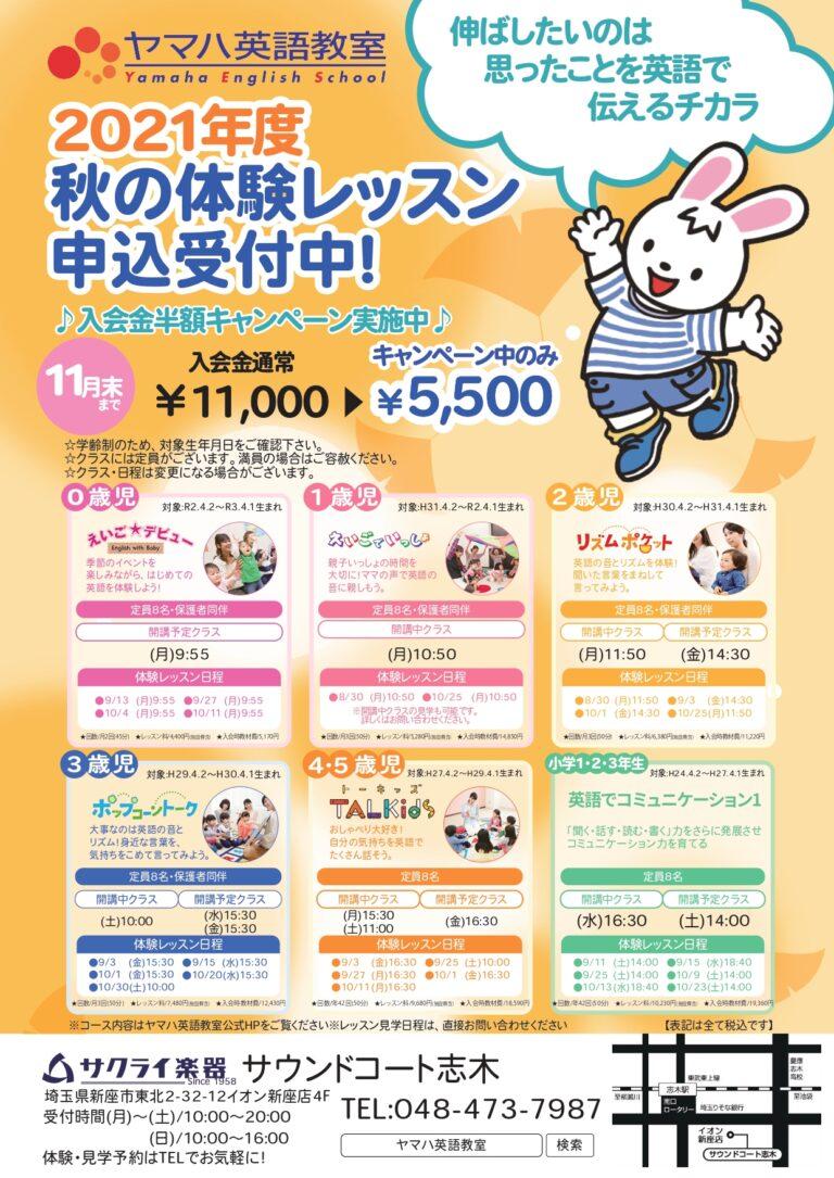 ヤマハ英語教室★秋の体験予約受付中!
