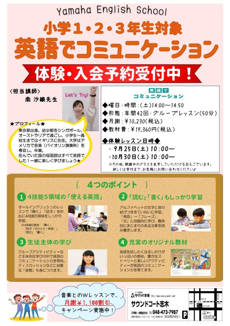 英語でコミュニケーション★小学1.2.3年生対象です!